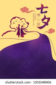 Tanabata hand painted silhouette figure auspicious cloud graphic illustration poster
