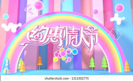 Tanabata Valentine Day Promotions