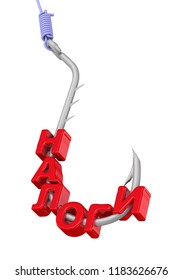 Taxes as a dangerous lure. Concept. Red word TAXES (Russian language) strung on a fishing hook. Taxes as a dangerous lure. 3D Illustration