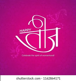 Teej welcomes the monsoon season and is celebrated primarily by girls and women, with songs, dancing and prayer rituals . Illustration of word teej typography