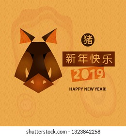 Text chinese language translation hieroglyph is happy new year. Greeting card in 2019. illustration. Poker-work silhouette face head pig on wood background.  Chinese earth boar of horoscope sign