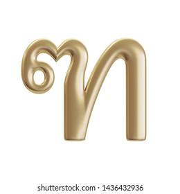 Thai Alphabet 3d rendering in gold color