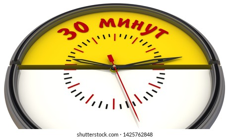 "Thirty minutes on the clock. Translation text: ""Thirty minutes"". The time interval of thirty minutes in Russian language on the analog clock. Isolated. 3D Illustration"
