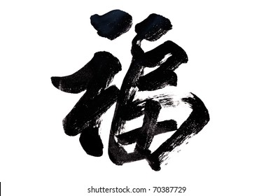 "This Chinese character ""Fu"" means Blessing, Good Fortune, Good Luck.Fu is one of the most popular Chinese characters used in Chinese New Year."