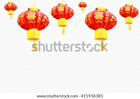 This Is A Chinese Lantern Background That Word Mean Happy