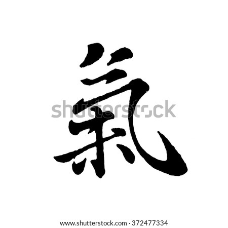 This Chinese Word Main Meaning Air Stock Illustration 372477334