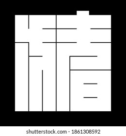 """this illustration is one of KAMON Japanese traditional mark. this means """"inoshishi"""" for Japanese."""