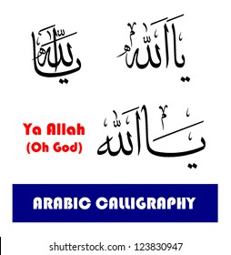 Three (3) different arabic calligraphy composition of  Ya Allah (translation:Oh God/ Oh Allah) in thuluth style