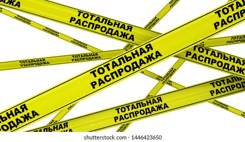 """Total sale. Yellow warning tapes. Translation text: """"total sale"""". Yellow warning tapes with black Russian text TOTAL SALE. Isolated. 3D Illustration"""