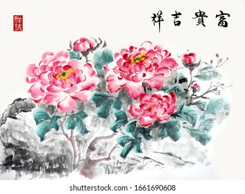 The traditional ancient Chinese hand - painted peony flowers Meaning: wealth and noble     Chinese and seal translation is: luck and wealth