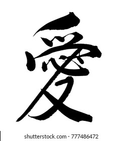 Traditional Chinese calligraphy Translation: Love