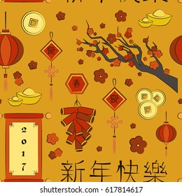 Traditional symbols pattern of Chinese New Year Decorations, gifts, food.
