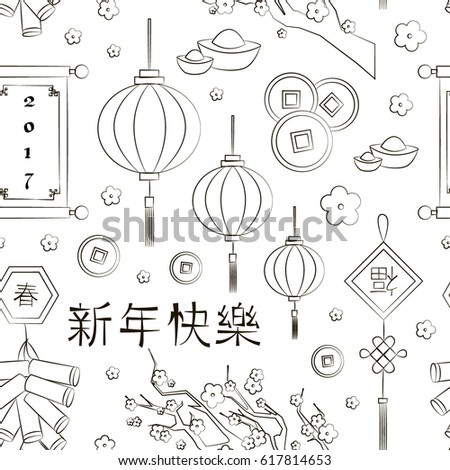 Traditional Symbols Pattern Of Chinese New Year Decorations Gifts Food