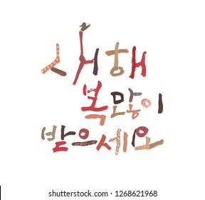 'Translation of Korean Text : Happy Korean New Year' calligraphy and Korean traditional background.