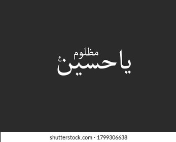 Translation: Ya Hussain. Illustrator Stock Image Of Muharram Al Haram.