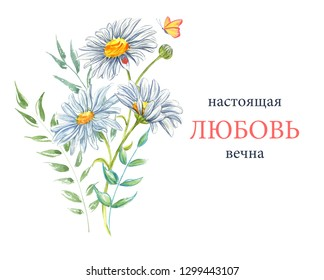 True love is eternal (in Russian). Valentine's Day greeting card. Inscription and Handmade floral. Love and flowers painting abstract design. Watercolor illustration.
