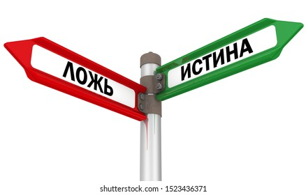 "Truth and lies. Road sign. Translation text: ""truth, lies"". Red and green road sign with black Russian words TRUTH and LIES. Isolated. 3D Illustration"