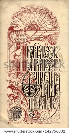 type composition with ancient russian letters in alphabetical order and slavonic native symbols sun and