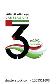 UAE FLAGE DAY 03/11/2018 united arab emirates