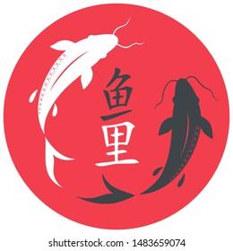 Vector Icon carp koi fish. Illustration hieroglyph fish carp koi. Image clipart china carp fish sign