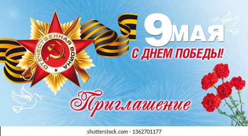 Victory day 9 may. Translation: Happy Victory day! Invitation