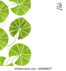 """Watercolor painting of Lotus leaves on white background. Hand drawn. Isolated on white. Japanese calligraphy means """"lotus"""""""