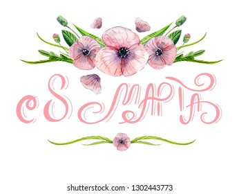 Watercolor  Wild flowers and lettering. Translation as from 8  March. Good for card, poster, banner, invitation, postcard, icon. Calligraphy background.