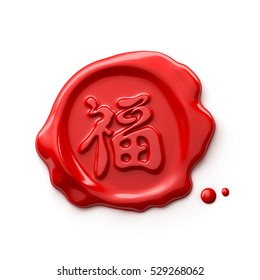 "Wax seal isolated on white background, Chinese calligraphy ""FU"" (Foreign text means Prosperity) - 3D Rendering"