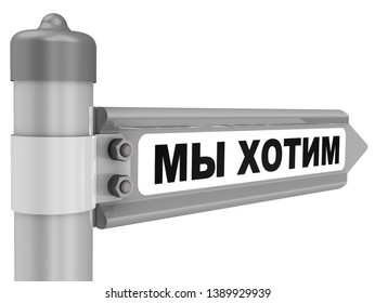 We want in Russian language. The way mark. Road sign with Russian text WE WANT. The coincidence of desires. Isolated. 3D Illustration
