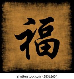 1ccbaba74 Royalty Free Stock Illustration of Wisdom Chinese Calligraphy Symbol ...