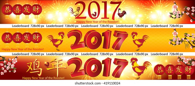 web banner set for chinese new year of the rooster chinese text happy new