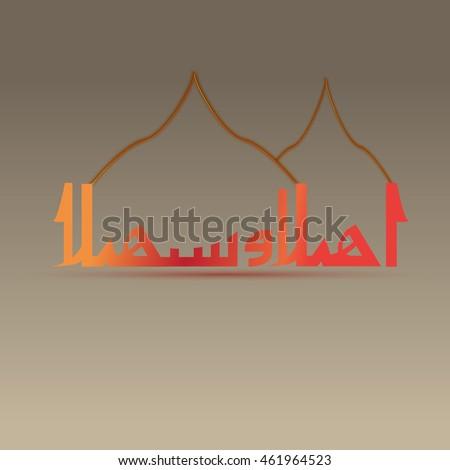 Welcome Arabic Calligraphy Stock Illustration 461964523