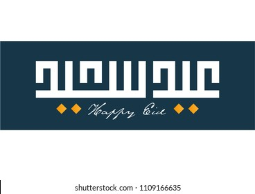 Wishing you Happy Eid (traditional Muslim greeting reserved for use on the festivals of Eid) written in Arabic calligraphy Square Kufi Style
