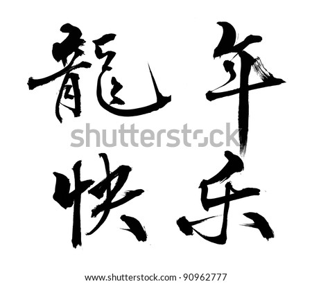 royalty free stock illustration of words mean happy new year dragon Common Chinese Symbols Tattoo words mean happy new year of the dragon chinese new year calligraphy for the year