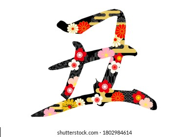 """The Year of the Ox in 2021 - Japanese calligraphy.The character in the work means """"cow"""" in Japanese."""
