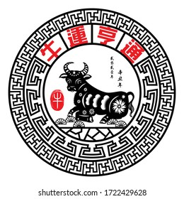 Year of  The Ox Chinese paper cut design,stamp image translation: Ox. red Chinese wording translation: good luck to the year Ox and small Chinese wording translation: Chinese calendar for the year of