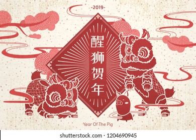 Year of the pig poster with Happy New Year written in simplified Chinese on spring couplets, lion dance and pig elements