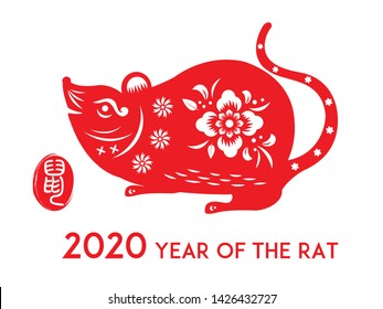 Year of  The Rat, Chinese Zodiac Rat Red paper cut design, stamp which image translation: rat