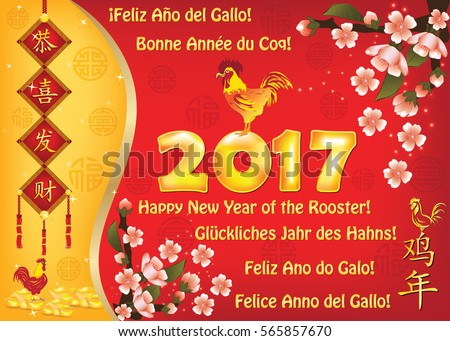 Year rooster chinese new year greeting stock illustration 565857670 year of the rooster chinese new year greeting card with new year wishes in many m4hsunfo
