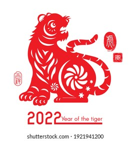Year of  The Tiger, Chinese Zodiac Tiger, Red paper cut design, left side stamp image translation: Tiger and right side stamp image translation: auspicious.