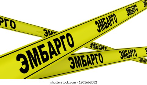 Yellow warning tapes with inscription EMBARGO (Russian language). Isolated. 3D Illustration