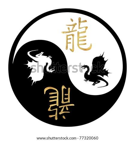 Yin Yang Symbol Chinese Text Image Stock Illustration 77320060