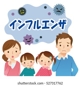 "young family worried about influenza comment is ""influenza"" in Japanese"