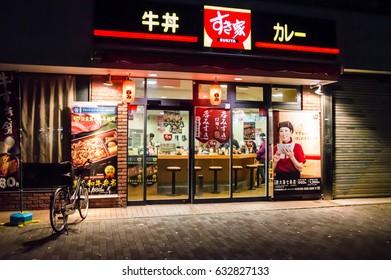 07 December 2016 - Sukiya restaurant, Kyoto, Japan.
