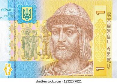 1 hryvna banknote with the portrait of Volodymir The Great (Vladimir Velikiy). Grand prince of Kiev who christianized Kiev Rus. Symbol of Ukraine in 1995 Close Up UNC Uncirculated - Collection.