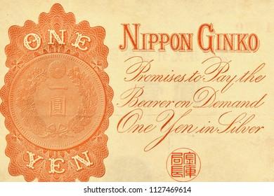 One Yen 1 ¥ UNC JAPAN