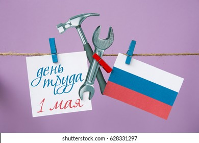 1 May Labour Day in Russian. Hammer and wrench   Russia flag
