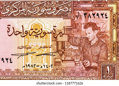 1 Syrian pounds bank note. Syrian pound is the national currency of Syria, Close Up UNC Uncirculated - Collection.