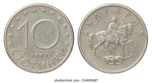 10 bulgarian stotinki coin isolated on white background