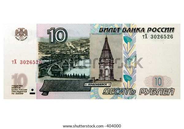10 Russian roubles. See my gallery for similar images